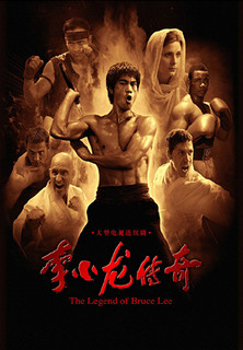 The Legend of Bruce Lee stream