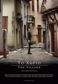The Village Stream
