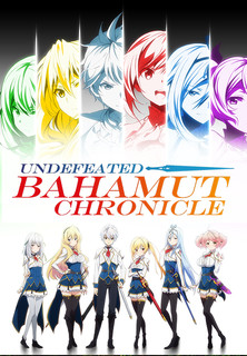 Undeafeted Bahamut Chronicle stream