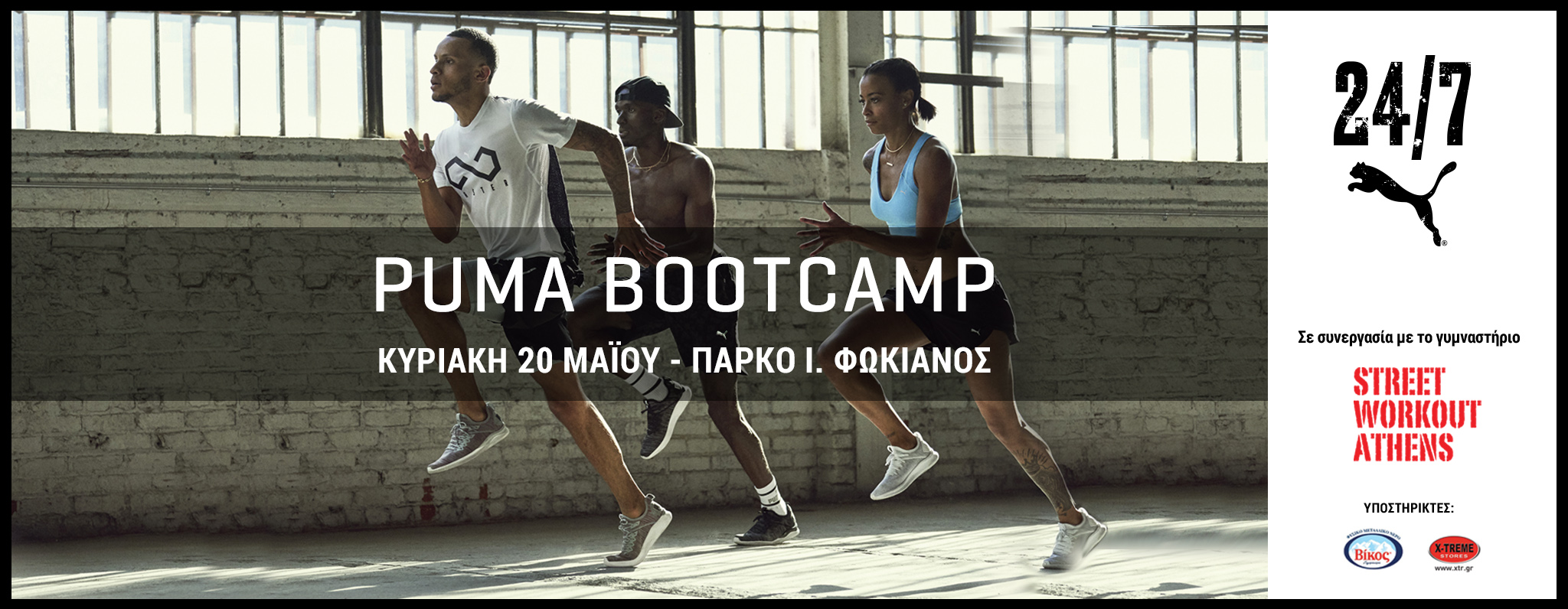 Puma bootcamp in Athens