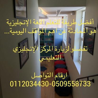 المركز الانجليزي التعليمي