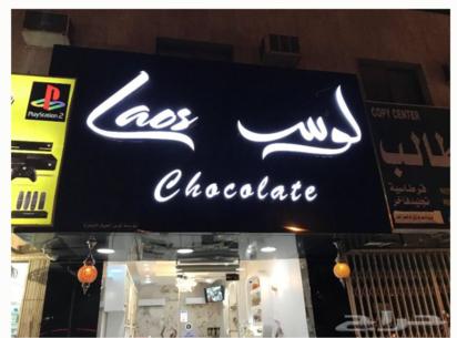 محل شوكولاتة