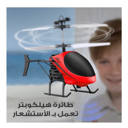 طائرة هيلكوبتر تعمل بالاستشعار