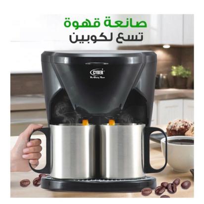 سايبر صانعة قهوة مع 2 كوب 120 مل