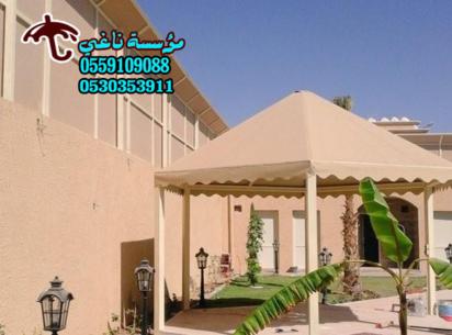 مظلات سيارات وسواتر الرياض مؤسسة ناغي 0559109088اشكال عصرية واسعار مناسبه جدا