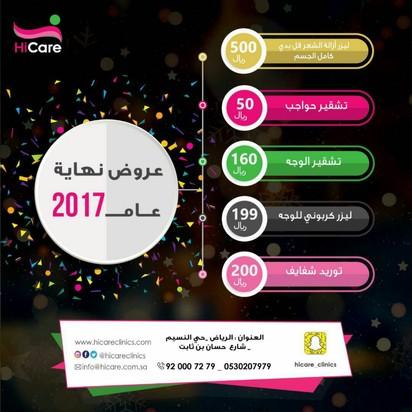 الرياض النسيم شارع حسان بن ثابت مقابل الشتاء والصيف