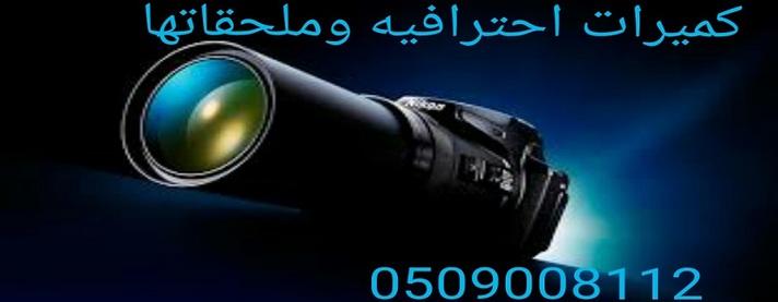 Beko Canon Nikon