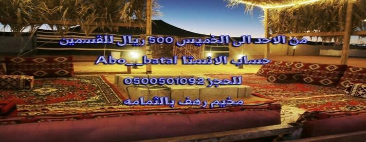 مخيم رهف