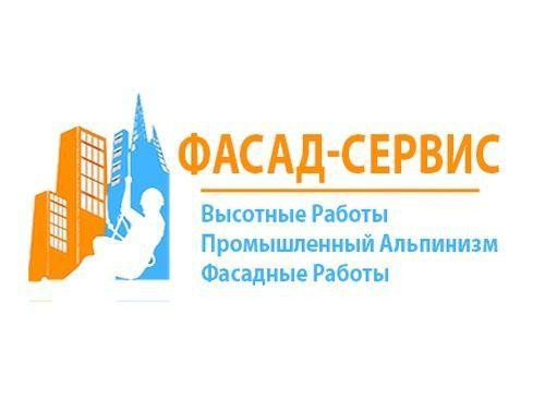 Промышленный Альпинизм в Киеве