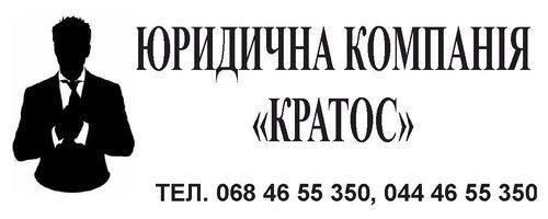 """Юридична компанія """"КРАТОС"""""""