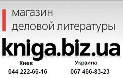 knigabiz