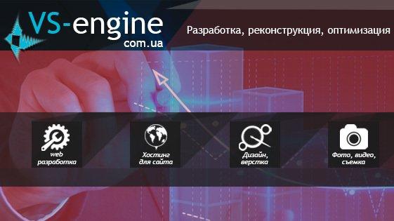 Разработка, реконструкция веб сайтов