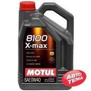 фото Motul 8100 X-Max 0W-30 5л