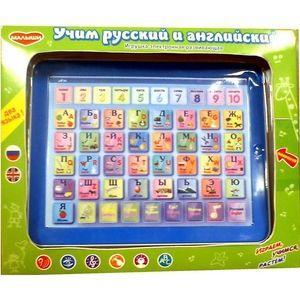 фото Малыши Компьютер Учим Русский и Английский (82006)