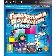 фото Головоломки PlayStation Move (PS3)