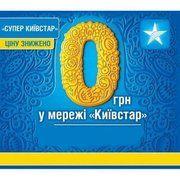 фото Київстар Стартовый пакет Єдина країна (Супер ) micro (Єдина країна (Супер ) MICRO)