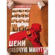 "фото РАСПРОДАЖА! Постер ""Цени рабочую минутку"""
