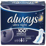 фото Always Гигиенические прокладки Ultra Night 7 шт (4015400041603)