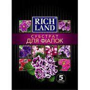 фото Rich Land Субстрат ТМ для фиалки, 5 л (360-0064)