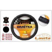 фото Lavita Оплетка на руль черный 302 L (LA 26-B302-1-L)