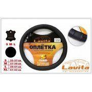фото Lavita Оплетка на руль черный 305 S (LA 26-B305-1-S)