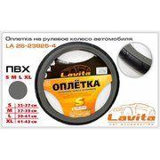 фото Lavita Оплетка на руль (серый) 23825 XL (LA 26-23825-4-XL)