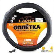 фото Lavita Оплетка на руль, кожа (черный) 3L07 M (LA 26-3L07-1-M)