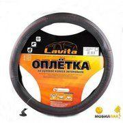 фото Lavita Оплетка на руль, кожа с перфорацией, с красной ниткой (черный) 4L09 S (LA 26-4L0