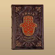 фото Златая Артель Книга Нашего Наследия (еврейского) ZA00044
