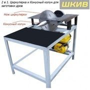 фото Шкив Циркулярка и Конусный колун для заготовки дров (002)
