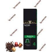 фото ICS Noir Barista Espresso 10шт