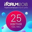 iForum2018 - найбільша офлайн ІТ-конференція