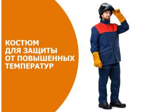 Виды защитных костюмов и сферы их применения