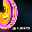 Конференция по электронной коммерции в Украинеe eCommerce 2018