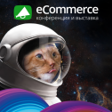 """1 октября, КВЦ """"Парковый"""", Киев. Масштабная конференция и выставка eCommerce 2018"""
