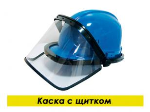 Какими бывают защитные каски?