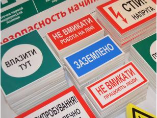 Предупреждающие, запрещающие, эвакуационные и другие знаки безопасности