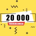 Понад 20 000 товарів на сайті!