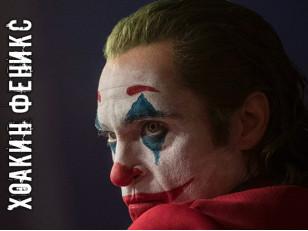 Макияж к Хэллоуину Джокера 2019