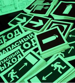 Предупреждающие знаки безопасности - Tricolor