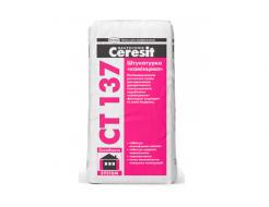 Штукатурка декоративная камешковая Ceresit CT 137 белая (зерно 2,5мм)