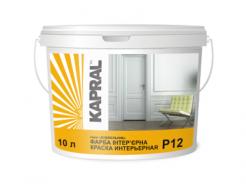 Купить Краска матовая высокоукрывистая интерьерная Kapral P12