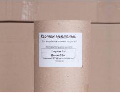 Картон малярный ламинированый ArmaWall 20м