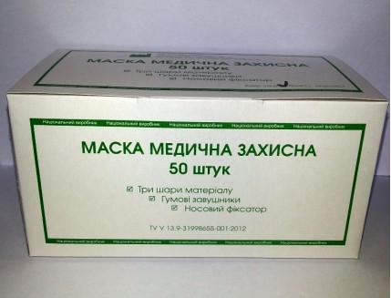 Маска медицинская Микрофильтр Зеленая - изображение 4 - интернет-магазин tricolor.com.ua