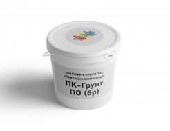 Двухкомпонентный эпоксидный пленкообразующий грунт без растворителей ПК-Грунт ПО (бр) для бетона, дерева и минеральных поверхностей