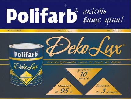 Алкидно-уретановая эмаль DekoLux для дерева и металла Polifarb глянцевая желтая - изображение 3 - интернет-магазин tricolor.com.ua