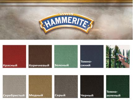 Краска антикоррозийная Hammerite 3 в 1 молотковая Коричневая - изображение 2 - интернет-магазин tricolor.com.ua