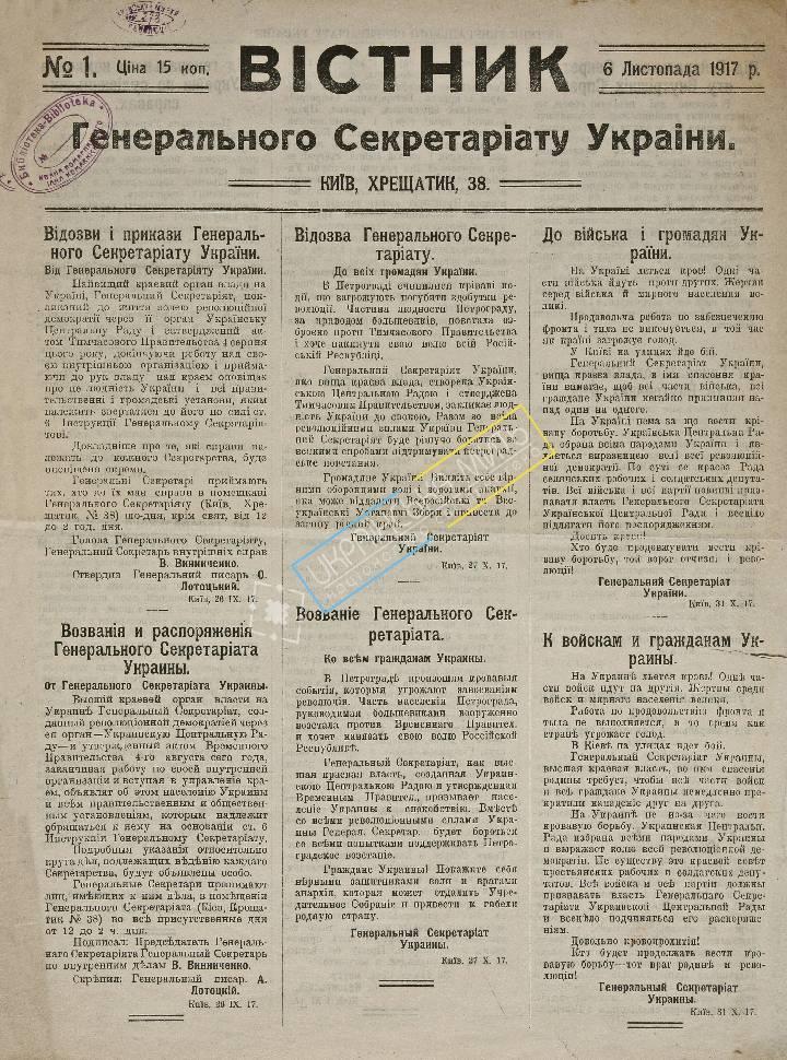 http://uamoment.com/gallery/Newspaper-General-Secretariat-Ukraine-287 photo