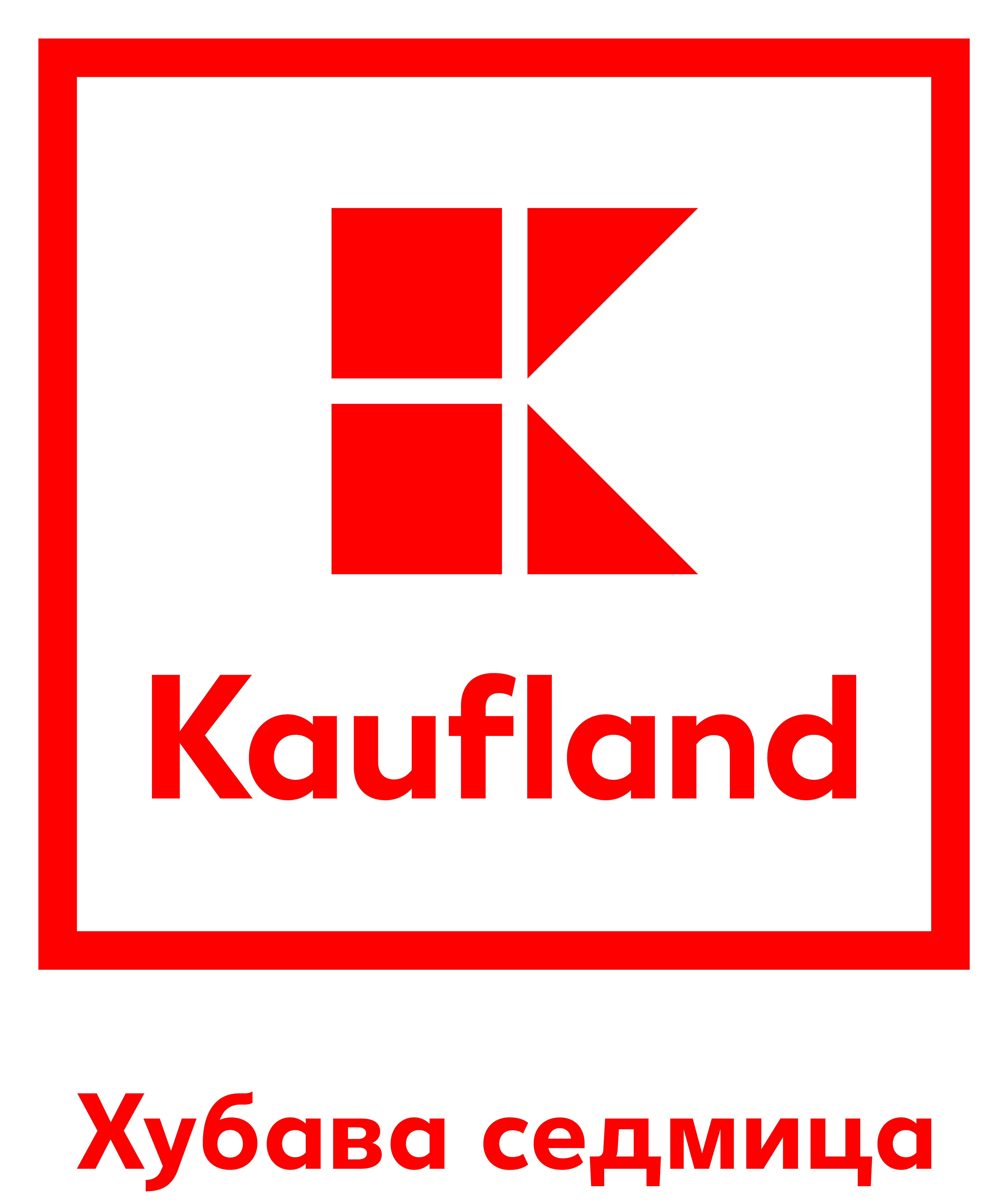 Kaufland Кауфланд Плевен-Воден
