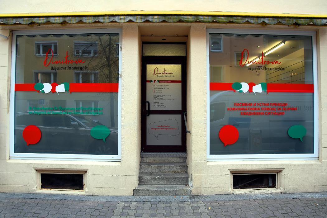 Bild zu Bulgarisches Übersetzungsbüro Dimitrova in Nürnberg
